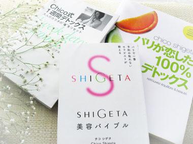 SHIGETA サーキュレーション・コーチング 実践結果