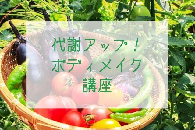 森拓郎さん「代謝アップ!ボディメイク講座」で美容にいい食べ物を学ぶ