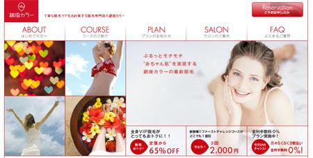 Today's beauty notes-銀座カラー初体験