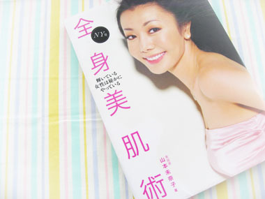 Today's beauty notes-最近読んだ美容本たち