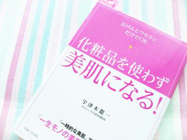 【美容本】化粧品を使わず美肌になる!