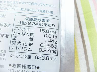 亜麻仁油とアルガンオイルのサプリ