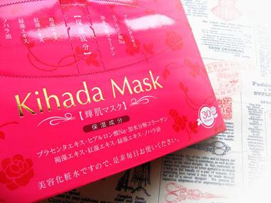 輝肌マスクと美輝肌マスク