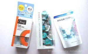 酵素洗顔3選