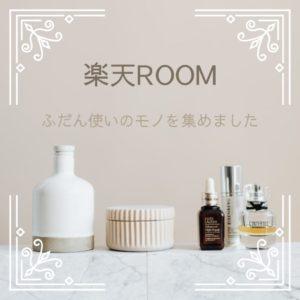 楽天ROOM2
