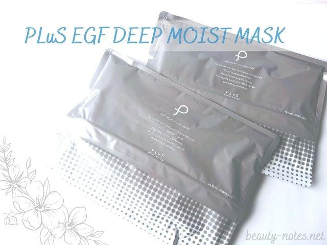 毎日使えるプリュのシートマスクで、乾燥知らずのふっくら肌へ