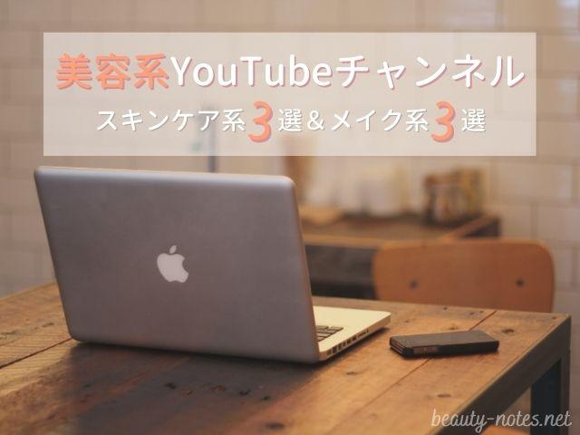 美容系YouTube(ユーチューブ)チャンネル おすすめ6選