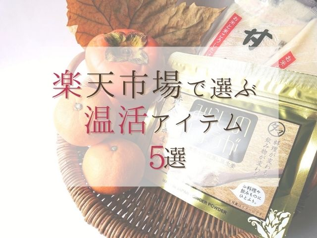 楽天スーパーセールでの「温活」購入品5選【オール3,000円以下】