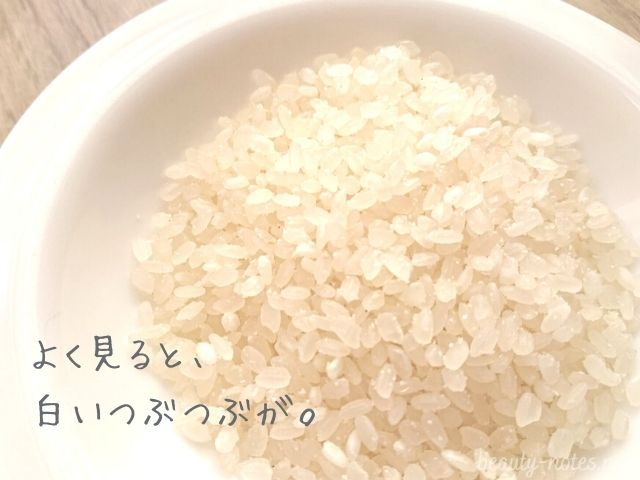 「腸活米」で腸をきれいにする!ふだんの食べ物を変えるだけ