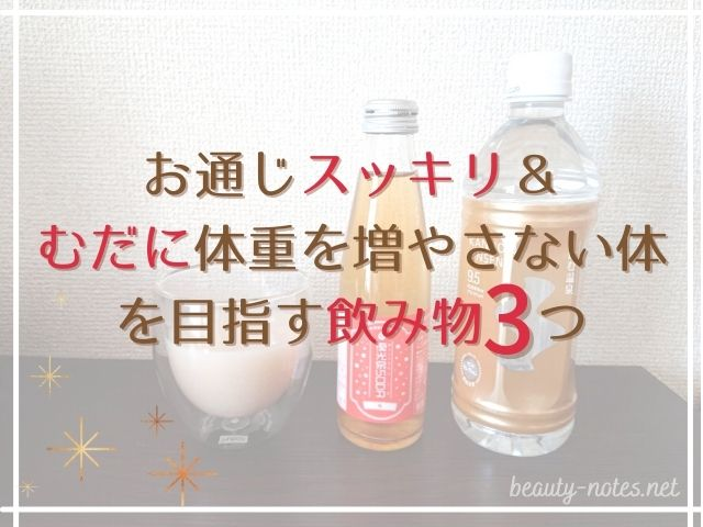 お通じスッキリ&むだに体重を増やさない体を目指す飲み物3つ