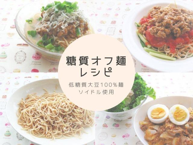 【糖質オフ簡単レシピ】マルサンアイ 大豆麺ソイドルを使ってみました